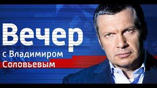 Вечер с Владимиром Соловьевым от 10.10.17