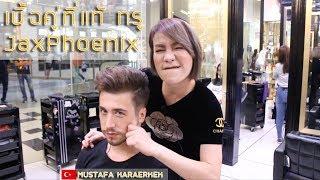 "JaxPhoenix เนื้อคู่ที่แท้ทรู ของ แจ็คฟีนิกซ์ ""Shaving"" ให้ เก๋ๆ นะคะ"