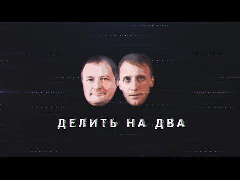 Делить на Два / 12.03.2020 / Обвал рубля и коронавирус