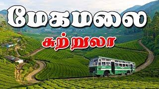 மேகமலை சுற்றுலா / Megamalai Trip