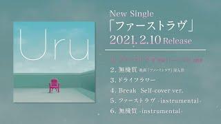 【Official】Uru 「ファーストラヴ」 Single digest