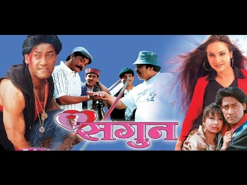 Sagun | Nepali Movie