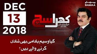 Kia Waseem Badami Bhi Shadi Karne Wale Hain? | Khara Sach | SAMAA TV | 13 Dec,2018