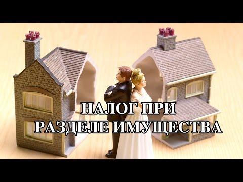 БГиБН: Налог при разделе имущества #020