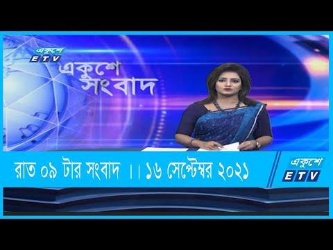 09 PM News || সন্ধ্যা ০9 টার সংবাদ || 16 September 2021