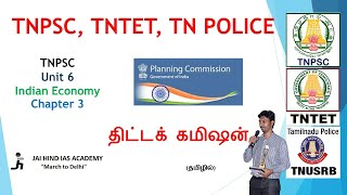 திட்டக் கமிஷன் | PLANNING COMMISSION | TNPSC Unit 6 Indian Economy Chapter 3 | JAI HIND IAS ACADEMY