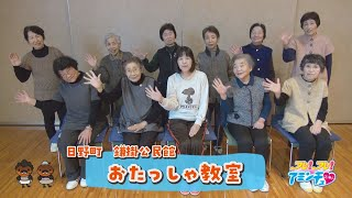 健康な体と仲間を一緒に作ろう「おたっしゃ教室」日野町鎌掛公民館