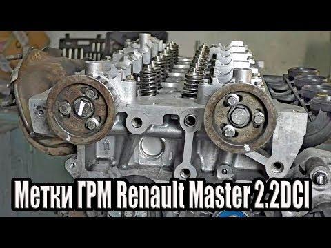 Метки ГРМ  Renault Master 2.2DCI (G9T), 2.5DCI (G9U)