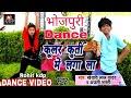 kular kurti me lagala video song - khesari Lal Yadav&Kajal Raghwani live dance Kular kurti me Lagala