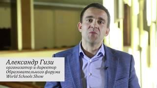 Александр Гизи, основатель World Schools Show