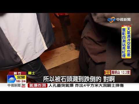 悚! 路面人孔蓋突氣爆 炸碎路面害騎士摔│中視新聞 20190204