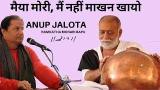Morari Bapu & Anup Jalota || मैया मोरी, मैं