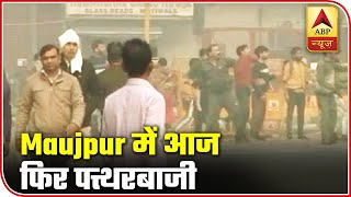 Delhi Violence: No Police Personnel Deployed In Maujpur | ABP News