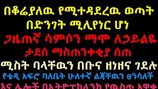 Z Insider News Of Ethiopikalink Saturday July 19,2014