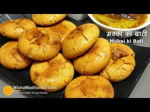 Dal Bati Recipe Makke Ki | कुरकुरी मक्के की दाल बाटी कुकर में बनायें । Masala Dal Bati Recipe