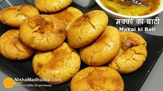 Dal Bati Recipe Makke Ki   कुरकुरी मक्के की दाल बाटी कुकर में बनायें । Masala Dal Bati Recipe