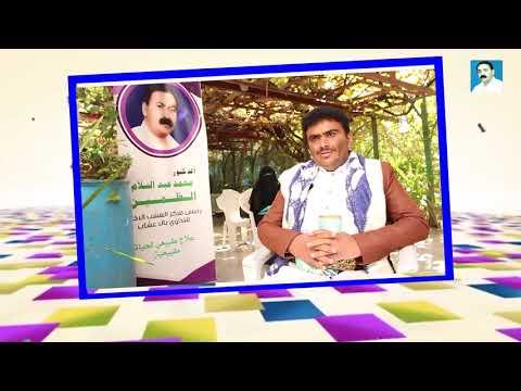 علاج مرض العقم عبدالله صالح عرجاش حجة