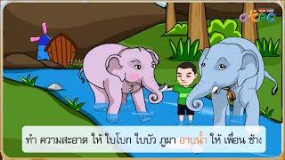 สื่อการเรียนการสอน เพื่อนรักเพื่อนเล่น ป.1 ภาษาไทย