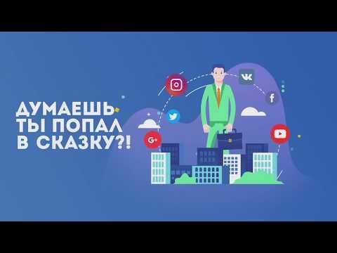 SMOSERVICE MEDIA / РАСКРУТКА-ЮТУБА