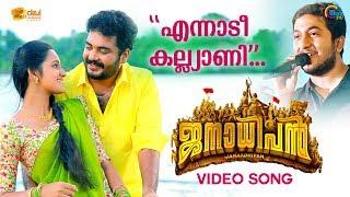 Trailer of Janaadhipan (2019)