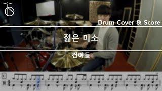 [젊은미소]건아들 - 드럼(연주,악보,드럼커버,drum Cover,듣기):At The Drum