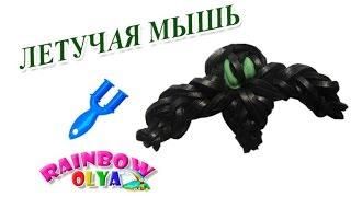 ЛЕТУЧАЯ МЫШЬ из резинок на рогатке без станка | HALLOWEEN BAT Rainbow Loom Bands