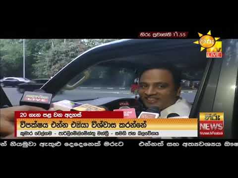 Hiru News 11.55 AM | 2020-10-24