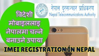how to find lost mobile with imei number in nepal - Kênh video giải