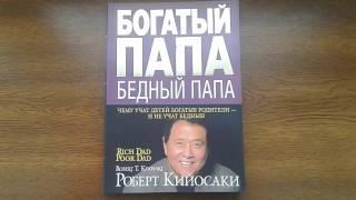 Книга Богатый папа, бедный папа - Роберт Кийосаки от компании Book Market - интернет-магазин деловой литературы - видео