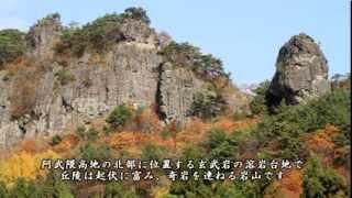 【HD】福島県 霊山 – がんばれ東北!