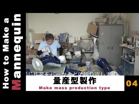 マネキンの作り方 #04 量産型製作