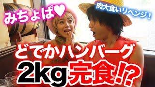 Popteen肉好きみちょぱ♡2kgハンバーグの大食いリベンジなるか!?