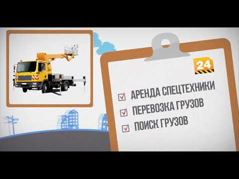 Онлайн диспетчер грузоперевозок и спецтехники | Перевозка 24