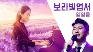 💜 임영웅 보라빛엽서 💜 미스터트롯 버전 피아노 커버