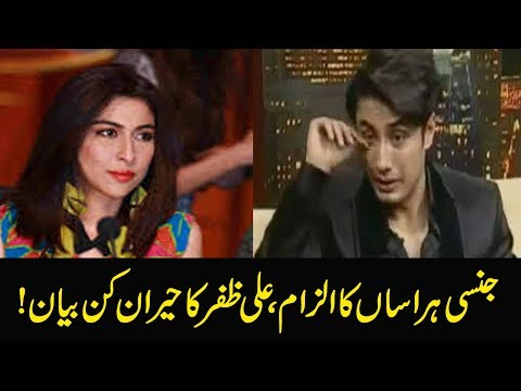 Ali Zafar reacts to the sexual harassment allegations from Meesha Shafi