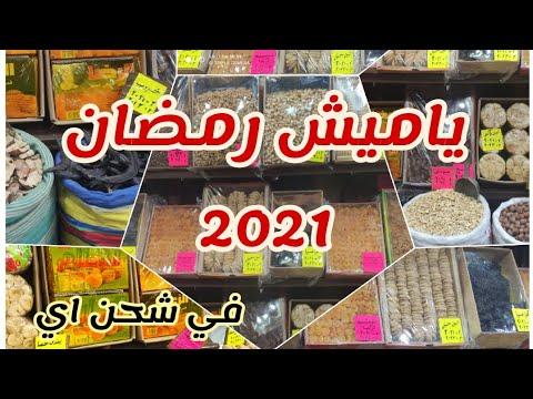 💥حصريا ياميش رمضان 2021💯 اسعار ياميش في الغرويه الأزهر عند حسني العطار 💥كله انتاج السنه 💯 وفي مفاجاه