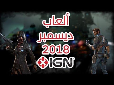 ألعاب شهر ديسمبر 2018