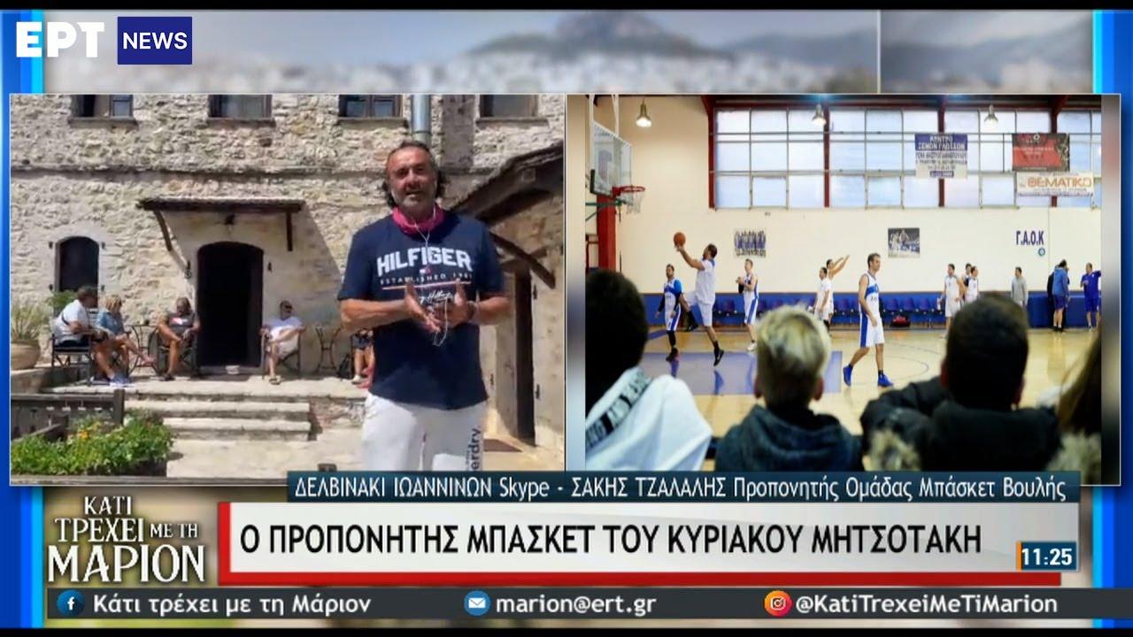 Ο προπονητής της ομάδας μπάσκετ της Βουλής μιλά στην ΕΡΤ