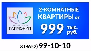 Двухкомнатные квартиры от 999 тыс.руб. Третий Рим, Михайловск, Ставропольский край