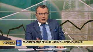 «Пронько. Экономика»: «Обслуга» правительства придумала новый побор с граждан