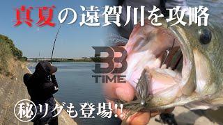 【BBTIME】真夏の日中をマル秘リグで攻略!遠賀川オカッパリ / 西川慧 岩尾地球