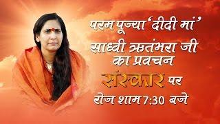 Devi Bhagwat Katha  Sadhvi Ritambhara Ji  Episode 2