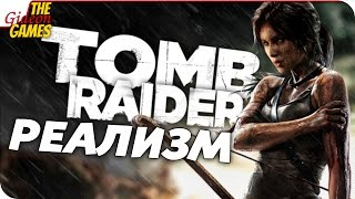Реализм в Rise of the Tomb Raider