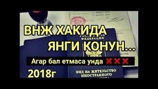 Новый закон ФМС 2017 (РВП ВНЖ)
