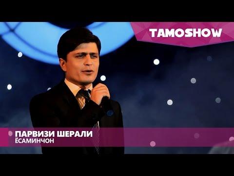 Парвизи Шерали - Ёсаминчон (Клипхои Точики 2016)