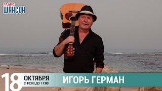 Игорь Герман в гостях у Ксении Стриж («Стриж-Тайм», Радио Шансон)