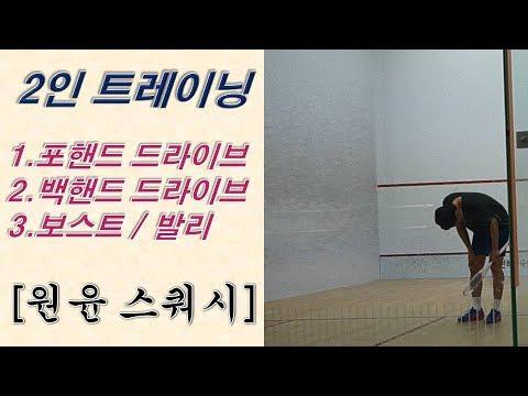 [원윤 스쿼시] 새해 첫 훈련영상 (포 백 드라이브, 보스트 발리) _ 2인 연습