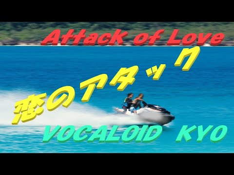 恋のアタック(VOCALOID KYO)