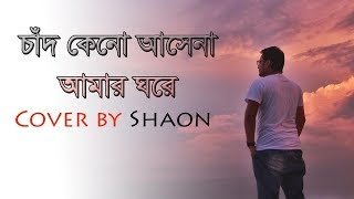 chand keno asena amar ghore cover - Free video search site