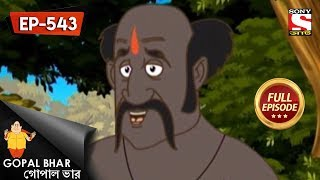 Gopal Bhar (Bangla) - গোপাল ভার) - Episode 543 - Boka Dakaat - 23rd September, 2018